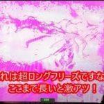 CR戦姫絶唱シンフォギア 緑保留の本気!? 超ロングフリーズ!?