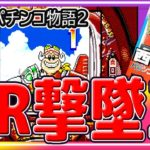 CR撃墜王 スーパーファミコン_西陣パチンコ物語2