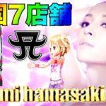 CR ayumi hamasaki2(CR浜崎あゆみ2) 全国7店舗の珍古台 この動画を観てくれるみんながMAX HAPPYに【 パチンコ珍古台実践 滋賀県旅打ち編2/2】【ビスティ】