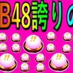 CRぱちんこAKB48-3 誇りの丘 ~私に2400を下さい~ なないろ千種店で実践  パチンコ実践【京楽産業】