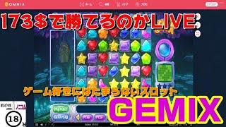 【オンラインカジノ】ライブ配信でGEMIX173$からどうなるか!オムニアカジノ【ノニコム】
