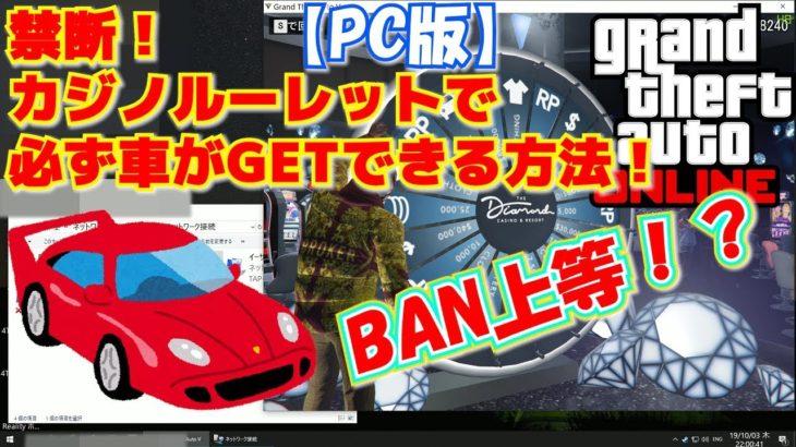 【GTA オンライン PC版】カジノルーレットで必ず車をGETする方法!GTA5