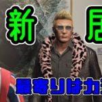 【実況】カジノ最寄りの物件※画面酔い注意【GTA5】