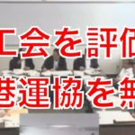IRカジノ 花上議員の質問、9月11日市会 政策総務財政委員会、商工会を評価して港運協を無視、どうしてだ!