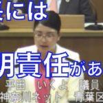 IRカジノ 平田議員の質問、9月3日市会本会議、市長には説明責任がある!