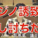 IRカジノ 共産 みわ議員の質問、9月6日市会本会議、カジノ誘致は騙し討ちだ!