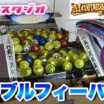マー●ブルフィーバー カジノ版で遊んでみた!【JAPAN ARCADE】