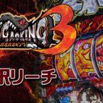 【Pガオガオキング3】選択リーチ【パチンコ】【パチスロ】【新台動画】