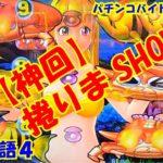 【大海物語4】実践パチンコバイト 第106回 ~【神回】捲りまSHOW~