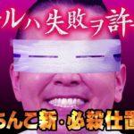 パチンコパチスロまっぽしTV#97 「ぱちんこ新•必殺仕置人」実戦 前半戦