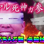 パチンコパチスロまっぽしTV#97 「ぱちんこ新•必殺仕置人」実戦 後半戦