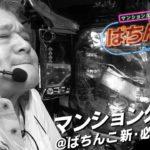 【ぱちんこ新・必殺仕置人他】マンション久保田のぱちんこX#14