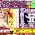 「超継続パチンコayumi hamasaki~LIVE in CASINO~」/3分くらいでサクッっと分かる速報動画(パチンコ・新台)