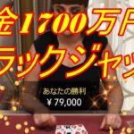 【オンラインカジノ】高額betで利確するぞ。【無職借金1500万円】part9