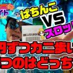カニカニdeナイト【#004】パチンコVSスロットのカニ歩き対決!!!