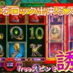 【オンラインカジノ】freeスピン連発出来る神スロット発見!!【Casino-X】
