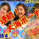 【大海物語4】実践パチンコバイト 第97回 ~連続!大海ボーナス~
