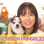 『ナツ美、個人でチャンネル始めてみた(^^)/愛犬キュン塩対応』