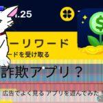 【ラッキーマネーポケットカジノ】広告で見るアプリをしてみた!
