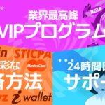 【業界最高峰】ワンダーカジノのハイクラスサービス!
