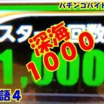 【大海物語4】実践パチンコバイト 第102回 ~深海1000~