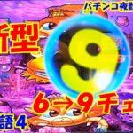 【大海物語4】実践パチンコ夜勤 第221夜  ~新型6→9チェンジ~