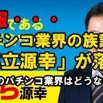パチンコ業界の族議員『尾立源幸』の参議院選落選について対談!今後パチンコ業界はどうなる?【パチンコ店長対談】