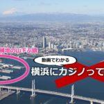 【動画でわかる】横浜にカジノって、いる?