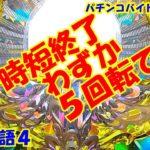 【大海物語4】実践パチンコバイト 第103回 ~時短終了わずか5回転で~
