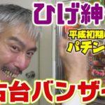 【ひげ紳士の珍古台バンザイ】パチンコ大賞11(西陣)