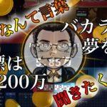 バカラで200万の夢が近づいたか!?|オンラインカジノに100万円突っ込んでバカラで夢を追う!
