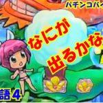 【大海物語4】実践パチンコバイト 第94回 ~なにが出るかな?~