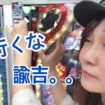 【戦姫絶唱シンフォギア】パチンコたくさん当てたい【ジャラン小松店さん】