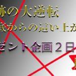 賭郎『10万円プレゼント企画2日目』『オンラインカジノを通じて2万円から10万円勝利を目指せ』