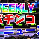 11/19放送分【パチンコ業界番組】weeklyパチンコニュース