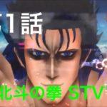 第1話 CR北斗の拳STV kenshiのパチンコ実践