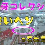 【牙狼コレクション】パチンコなんて勝てない(けど勝ちたい)#2【回れ回れ】