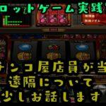 「スロットゲーム実践実況」#2 吉宗 元パチンコ屋店員が当時を思い出しながら雑談や解説(PS2)