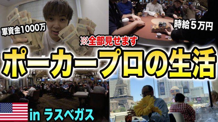 【カジノ生活】3週間で900万円稼ぐポーカープロの日常に密着してみた【ラスベガス編】