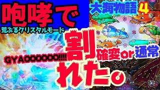 4円パチンコ貯金第140回『5戦目◎回収台で豪運発揮!大海物語4クリスタルモードを打ってきました。』