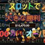 #49【オンラインカジノ スロット】久々の100万円超え嬉しすぎ❣