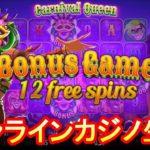 オンラインカジノ生活-5日目-【ベラジョンカジノ】