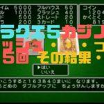 【ドラクエ5】どういう確率!?カジノでコイン10枚が10万枚超えか!?倍プッシュしまくるおじさん。