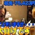 お察しの通り、、、大負けです。収支-75,423円【パチンコ】【日本一周】【福島県】【2019年11月5日】