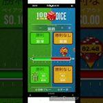 【ベラジョンカジノ】キャンセレーション法の応用で¢90勝ち!