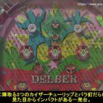デルバーA(京楽産業)【一発台 懐かしのパチンコ】