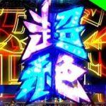 【ぱちんこAKB48 ワン・ツー・スリー!!フェスティバル 試打#01】ショールーム試打!【パチンコ新台】