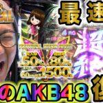 最速【AKB48 ワン・ツー・スリー!! フェスティバル】日直島田の優等生台み〜つけた♪【AKB48】【パチスロ】【パチンコ】