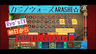 【カジプロ】カジノウォーズARASHI大暴れ!初日編!