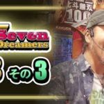 BSスカパー!パチンコ・パチスロ番組 Seven Dreamers #3(3/4)